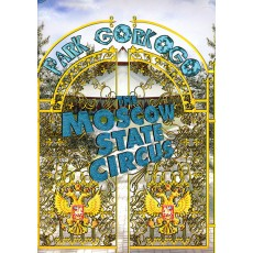 Moscow State Circus Theatre Brochure 2014/15